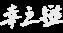 幸之链-高权重友情链接出售、高质量外链代发包收录、网站代更新、软文外链、SEO原创文章代写等专业网站排名优化服务